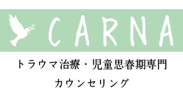 トラウマ治療・児童思春期専門カウンセリング CARNA